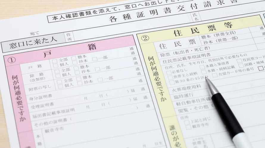 第140回相続コラム 遺産整理や相続手続きに欠かせない戸籍謄本の収集について